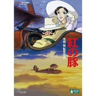 紅の豚 [DVD]本編と特典の2枚セット(アニメ)