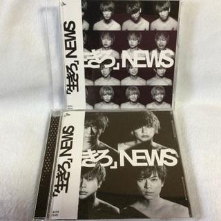 NEWS 生きろ シングルセット 初回盤 通常盤 CD DVD 帯付き(ポップス/ロック(邦楽))