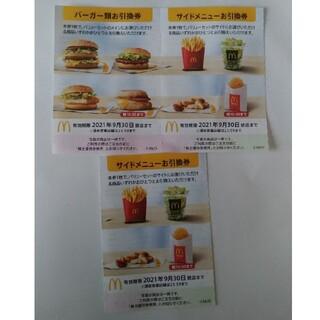 マクドナルド - マクドナルド 株主優待券 バーガー類1枚 サイドメニュー2枚