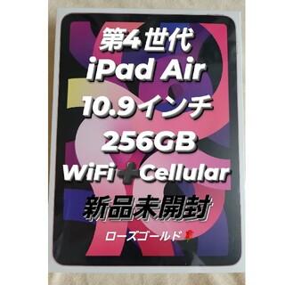 iPad - iPad Air 第4世代 , Wi-Fi+Cellular, 256GB