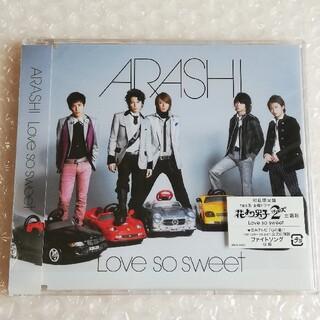 嵐 -  【帯付き】嵐 LOVE SO SWEET 初回限定盤