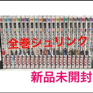 東京リベンジャーズ 1〜22巻 全巻