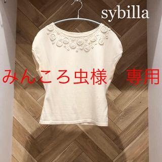 シビラ(Sybilla)のシビラ  トップス(カットソー(半袖/袖なし))