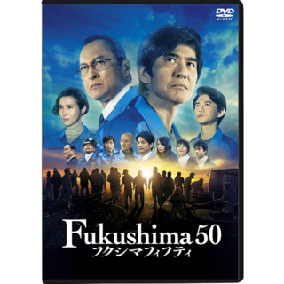 Fukushima 50 DVD通常版 渡辺謙 佐藤浩市(日本映画)