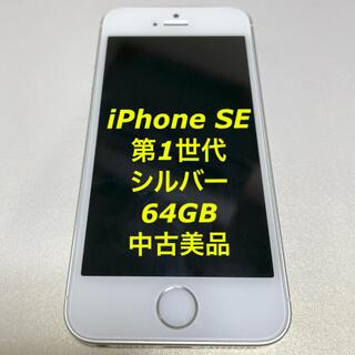 Apple - iPhone SE 第1世代 Silver 64 GB SIMフリー