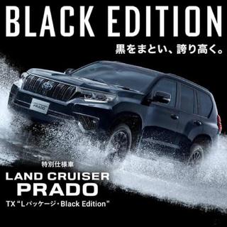 トヨタ - ☆送料込み☆ プラド 150系後期 ブラックエディション 特別仕様車 新車外し