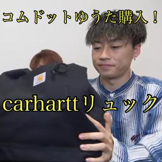 カーハート(carhartt)の【コムドットゆうた】carhartt CANVAS DUFFLE(バッグパック/リュック)