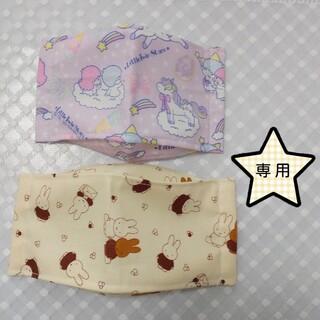 キキララ・ミッフィー 幼児インナーカバー(外出用品)