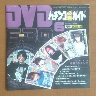 パチンコ必勝ガイド 2021年6月号 DVD(パチンコ/パチスロ)