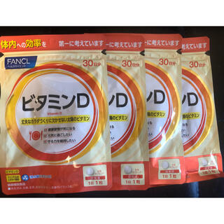 ファンケル(FANCL)のこばんさま専用ファンケル ビタミンD 4個セット(ビタミン)