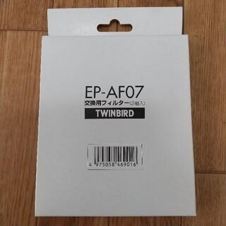 ツインバード(TWINBIRD)のTWINBIRD 電気フライヤー 交換用フィルター EP-AF07(調理機器)