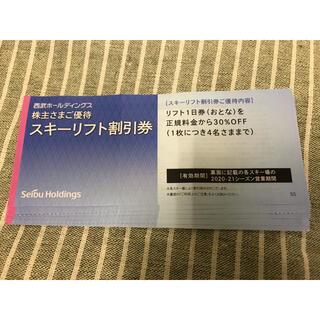 かぐらスキー場リフト券割引券(スキー場)