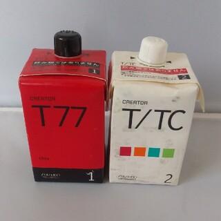 シセイドウ(SHISEIDO (資生堂))の【2点セット】資生堂 クリエイター T77(プロ用パーマ液・1剤、2剤)(パーマ剤)