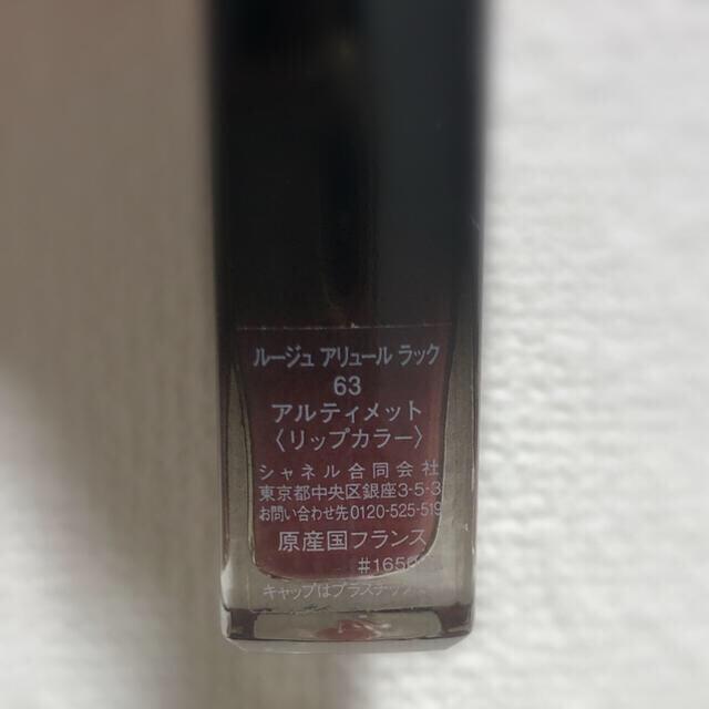 CHANEL ルージュアリュールラック 63💄 コスメ/美容のベースメイク/化粧品(口紅)の商品写真
