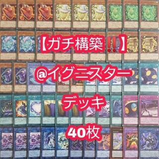 遊戯王【ガチ構築‼️】@イグニスターデッキ40枚(Box/デッキ/パック)