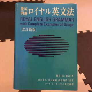 オウブンシャ(旺文社)のロイヤル英文法 徹底例解 改訂新版(その他)