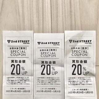 【3枚セット】セカンドストリート  買取金額アップ(ショッピング)