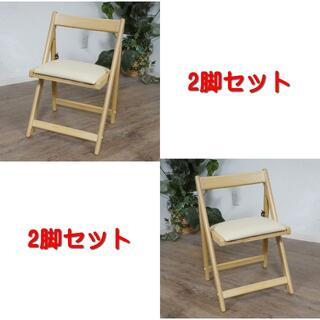送料無料【新品在庫処分】2脚セット 楽々移動 折りたたみチェア(折り畳みイス)