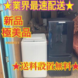 ミツビシデンキ(三菱電機)の525★送料設置無料★新生活応援 冷蔵庫 洗濯機 セット(冷蔵庫)