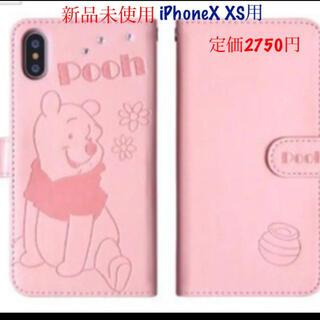 iPhoneX XS用手帳型スマホケース くまのプーさん(iPhoneケース)