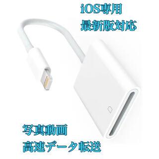 iPhone iPad専用ライトニング SDカードカメラリーダー