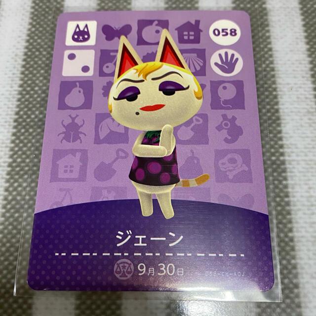 任天堂(ニンテンドウ)のあつ森 amiiboカード 058 ジェーン  エンタメ/ホビーのアニメグッズ(カード)の商品写真