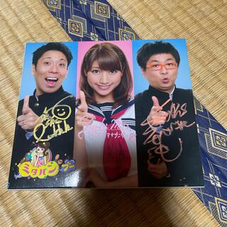 ミタパン 三田友梨佳 CD (CDブック)