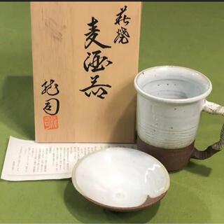 SALE!萩焼 麦酒器 松野龍司 木箱入り未使用品