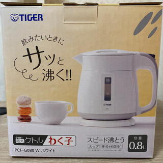 タイガー(TIGER)のタイガー魔法瓶 PCF-G080(W)(電気ケトル)