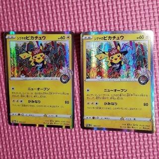 ポケモン - ポケモンカード シブヤのピカチュウ 2枚 美品