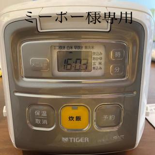 タイガー(TIGER)の【ミーボー様専用】タイガーマイコン炊飯ジャー(炊飯器)