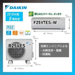 ダイキン(DAIKIN)の保証付!8畳用ダイキンエアコン2018年D132(エアコン)