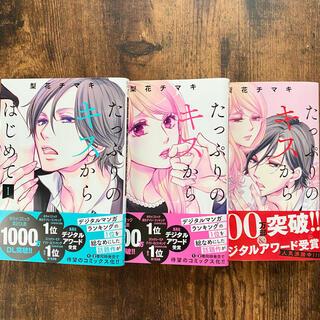 たっぷりのキスからはじめて 1〜3巻セット(女性漫画)