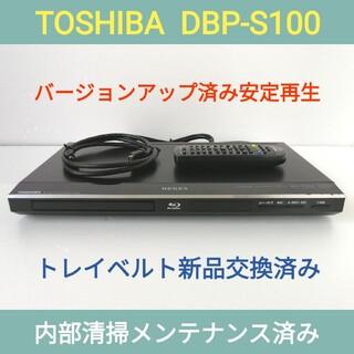 トウシバ(東芝)の東芝 ブルーレイプレーヤー REGZA【DBP-S100】◆バージョンアップ済み(ブルーレイプレイヤー)