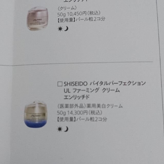 SHISEIDO (資生堂)(シセイドウ)の【専用】SHISEIDO  クリーム +イヴ サン ローラン ピュア ショット コスメ/美容のスキンケア/基礎化粧品(フェイスクリーム)の商品写真