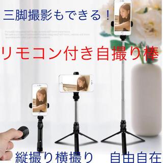 自撮り棒 三脚 リモコン付き セルカ棒  iphone Android 対応(自撮り棒)