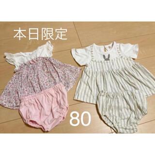 【本日限定】ベビー服 女の子 80