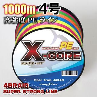 高強度PEラインX-CORE4号50lb・1000m巻き 5色マルチカラー!(釣り糸/ライン)