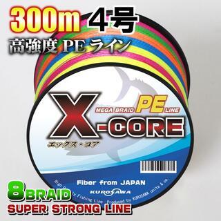 高強度PEラインX-CORE4号50lb(8編)300m巻き!5色マルチカラー(釣り糸/ライン)