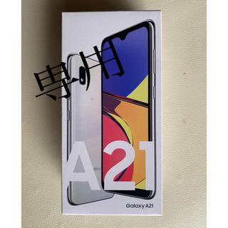Galaxy - 《qxhka030様専用》Galaxy A21 ホワイト  新品