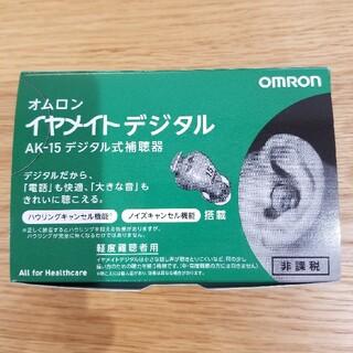 オムロンAK-15 イヤメイトデジタル補聴器