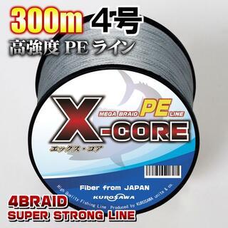 高強度PEラインX-CORE4号50lb・300m巻き 灰 グレー!(釣り糸/ライン)
