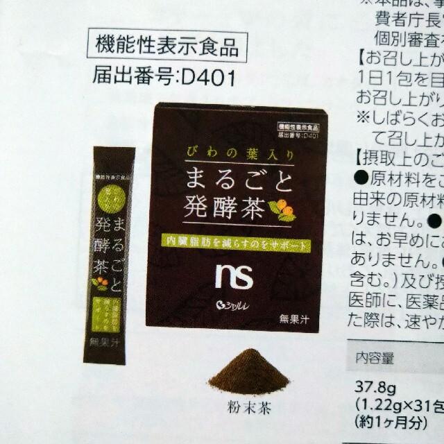 シャルレ(シャルレ)のびわの葉入りまるごと発酵茶(機能性表示食品) 食品/飲料/酒の健康食品(健康茶)の商品写真