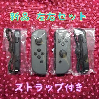 Nintendo Switch - ジョイコン左右グレーストラップ付き