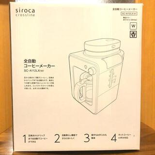【新品未使用】シロカ 全自動コーヒーメーカー(コーヒーメーカー)