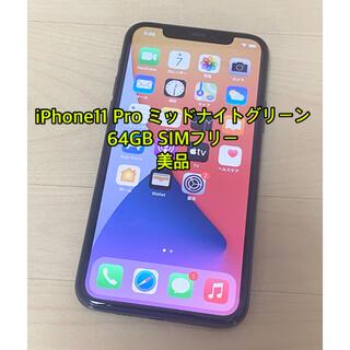 iPhone11 Pro ミッドナイトグリーン 64GB SIMフリー【A】
