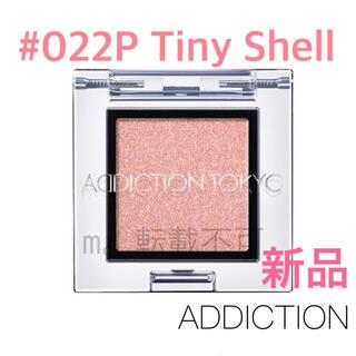 ADDICTION - アディクション アイシャドウ 022P Tiny Shell タイニーシェル