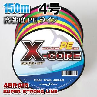 高強度PEラインX-CORE 4号50lb 150m巻き!5色マルチカラー(釣り糸/ライン)