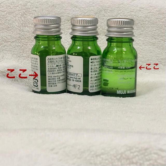 MUJI (無印良品)(ムジルシリョウヒン)のエッセンシャルオイル 無印 コスメ/美容のリラクゼーション(エッセンシャルオイル(精油))の商品写真