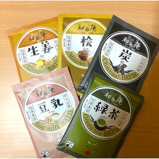 和み庵 入浴剤5種類セット (炭・桧・生姜・緑茶・豆乳)